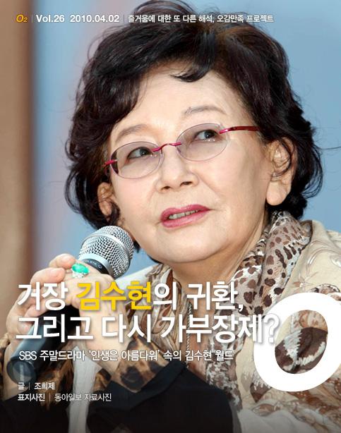 [O2/커버스토리] 거장 김수현의 귀환, 그리고 다시 가부장제?