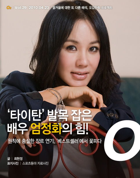 [O2/커버스토리] '타이탄' 발목 잡은 '베스트셀러' 엄정화의 힘!